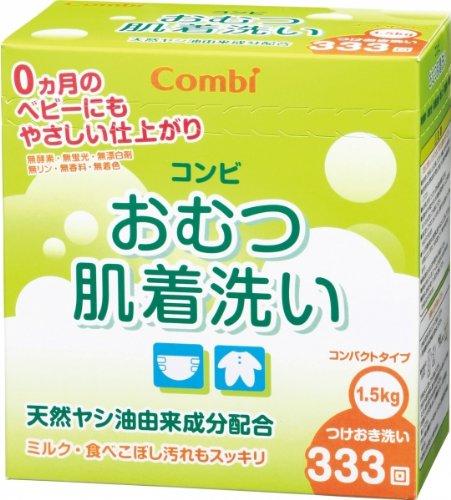 コンビ おむつ肌着洗い 粉末タイプ 1.5kg