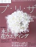 花時間プ・リ・ザ volume 3―『花時間』から生まれた美しきプリザーブドフラワーマ 2大特集:「花ウエディング」と「ギフト術」 (角川SSCムック) 画像