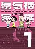 蜃気楼家族 1 (幻冬舎単行本)