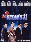 オーシャンと11人の仲間 特別版 [DVD]