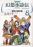 幻想水滸伝3 8―運命の継承者 (MFコミックス)