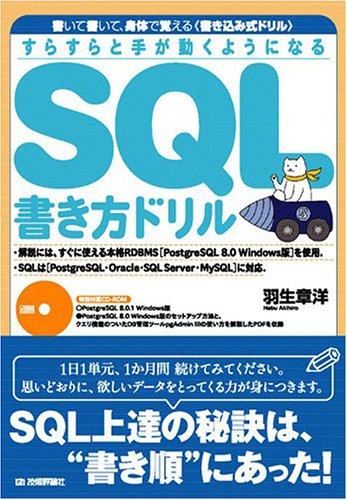 すらすらと手が動くようになるSQL書き方ドリルの詳細を見る