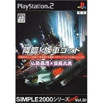 SIMPLE2000シリーズ アルティメット Vol.30 降臨!族車ゴッド ~仏恥義理★愛羅武勇~