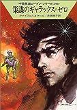 策謀のギャラックス=ゼロ―宇宙英雄ローダン・シリーズ〈303〉 (ハヤカワ文庫SF)