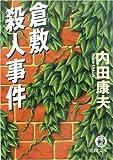 倉敷殺人事件 (徳間文庫)