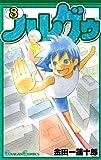 ハレグゥ 8 (ガンガンコミックス)