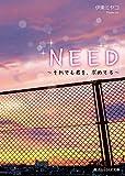 NEED ~それでも君を、求めてる~ (魔法のiらんど文庫)