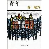 青年 (新潮文庫)