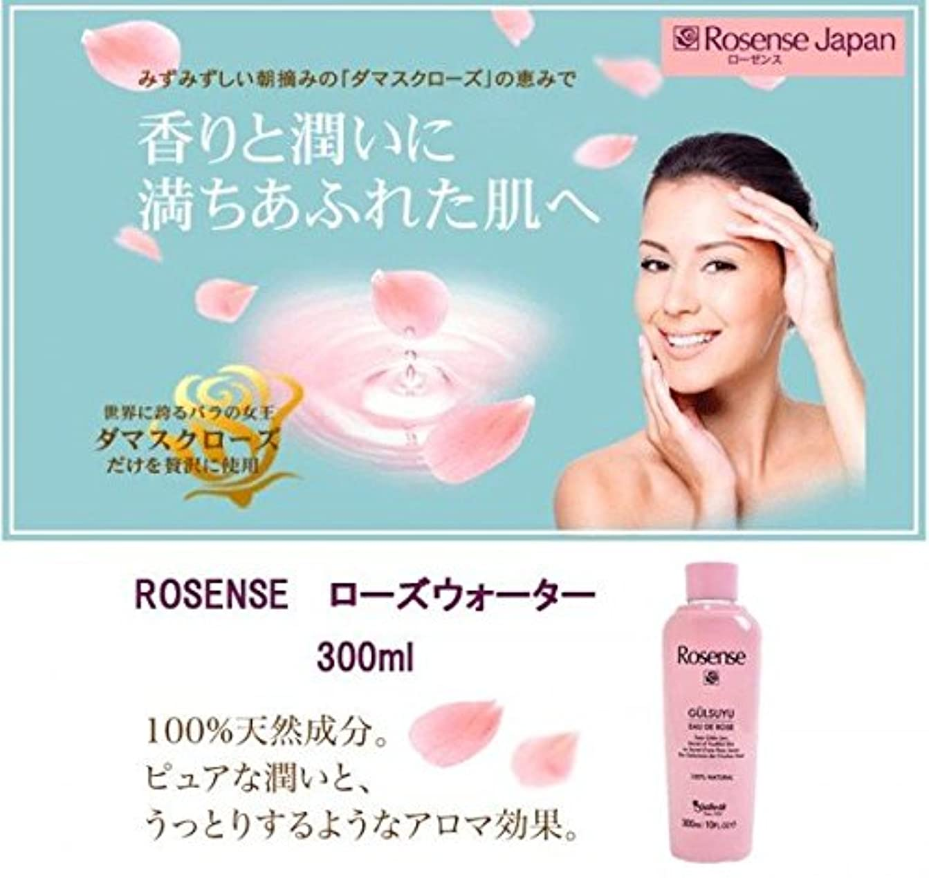 ブラウズそっと遠洋のROSENSE ローズウォーター 300ml バラの芳醇な香りに包まれながら お肌を整えます