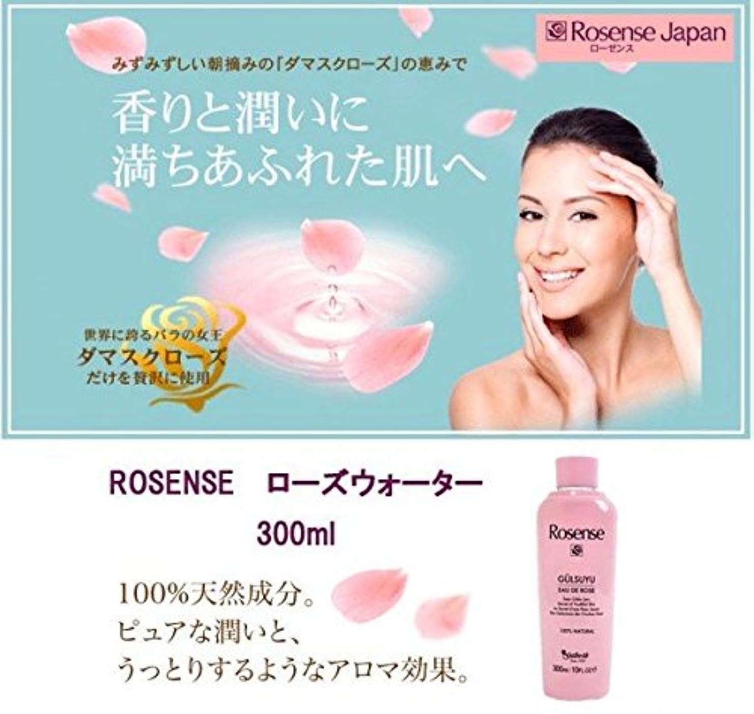 ジェット慈悲魅了するROSENSE ローズウォーター 300ml バラの芳醇な香りに包まれながら お肌を整えます