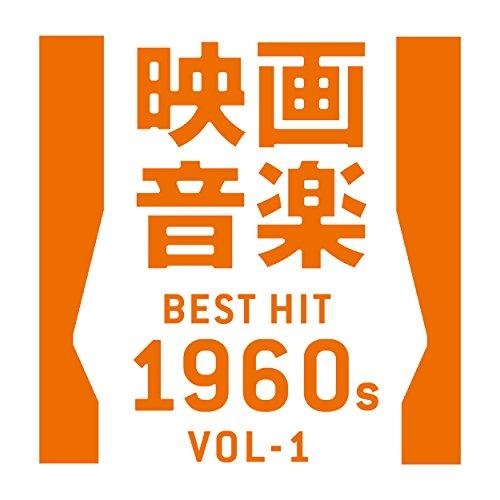 映画音楽ベストヒット1960年代 VOL-1