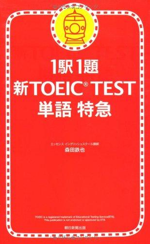 1駅1題  新TOEIC TEST単語特急の詳細を見る