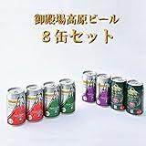 御殿場高原ビール8缶セット