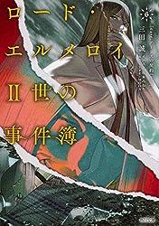 ロード・エルメロイII世の事件簿 6 「case.アトラスの契約(上)」 (角川文庫)