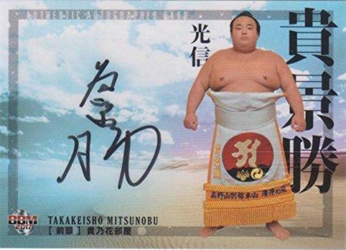 BBM 大相撲 前頭 貴景勝 光信 直筆 サイン カード 60枚限定 2017 ベースボールマガジン社