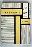 オペラの花束〈第1〉 (1955年) (Music library)