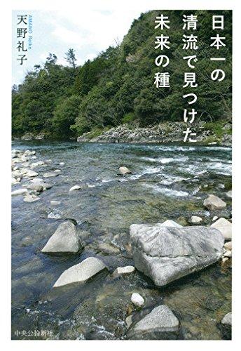 日本一の清流で見つけた未来の種