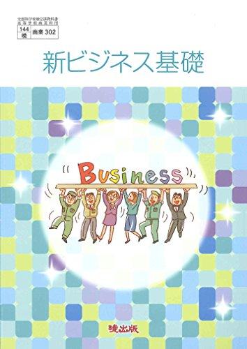 新ビジネス基礎 (144暁/商業302) (高等学校商業科用 文部科学省検定済教科書)の詳細を見る