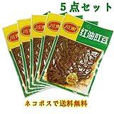 川南紅油豇豆【5点セット】 味付けササゲ ザーサイ 中華食材 120gx5点