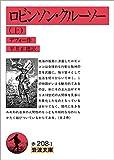 ロビンソン・クルーソー 上 (岩波文庫)