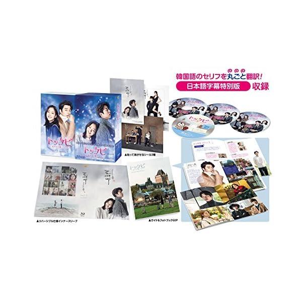 トッケビ~君がくれた愛しい日々~ Blu-ray...の商品画像