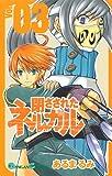 閉ざされたネルガル 3 (ガンガンコミックス)