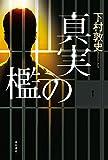 真実の檻 (角川書店単行本)