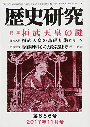 歴史研究 第656号(2017年11月号 特集:桓武天皇の謎