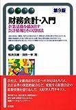 財務会計・入門 第9版 -- 企業活動を描き出す会計情報とその活用法 (有斐閣アルマ)
