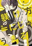 躾け方=にじゅうまる (花音コミックス)