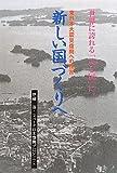 新しい国づくりへ―東日本大震災復興への提言