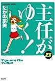 主任がゆく! (8) (ぶんか社コミックス)