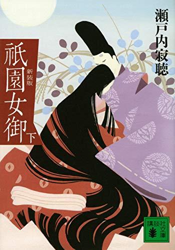 新装版 祇園女御 下 (講談社文庫)