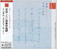 美しいことばの泉にひたる。 愛誦したい日本の名詩