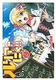 ルリアーにゃ!!(2) (シリウスコミックス)