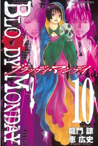 BLOODY MONDAY(10) (週刊少年マガジンコミックス)の詳細を見る