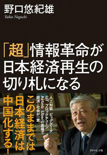 「超」情報革命が日本経済再生の切り札になるの詳細を見る