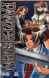 パンツァークライン 2 (ガンガンコミックス)