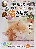 見るだけで眠くニャる猫の写真 (マキノ出版ムック) 画像