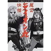 快傑/風雲ライオン丸 (ピー・プロ70'sヒーロー列伝)
