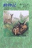リゴーニ・ステルンの動物記 -北イタリアの森から- (世界傑作童話シリーズ)