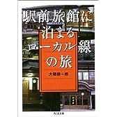 駅前旅館に泊まるローカル線の旅 (ちくま文庫)