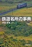 鉄道名所の事典