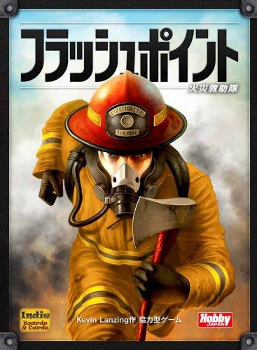 フラッシュポイント 火災救助隊 (Flash Point:Fire Rescue) 日本語版 ボードゲーム