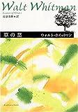 草の葉―ホイットマン詩集 (角川文庫)