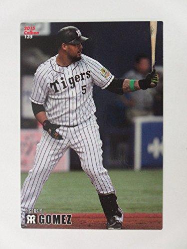 2015カルビープロ野球カード第2弾■レギュラーカード■135ゴメス/阪神