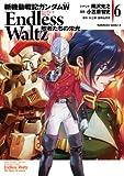 新機動戦記ガンダムW Endless Waltz 敗者たちの栄光(6)<新機動戦記ガンダムW Endless Waltz 敗者たちの栄光> (角川コミックス・エース)
