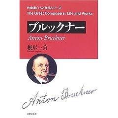 根岸一美著『作曲家◎人と作品 ブルックナー』のAmazonの商品頁を開く