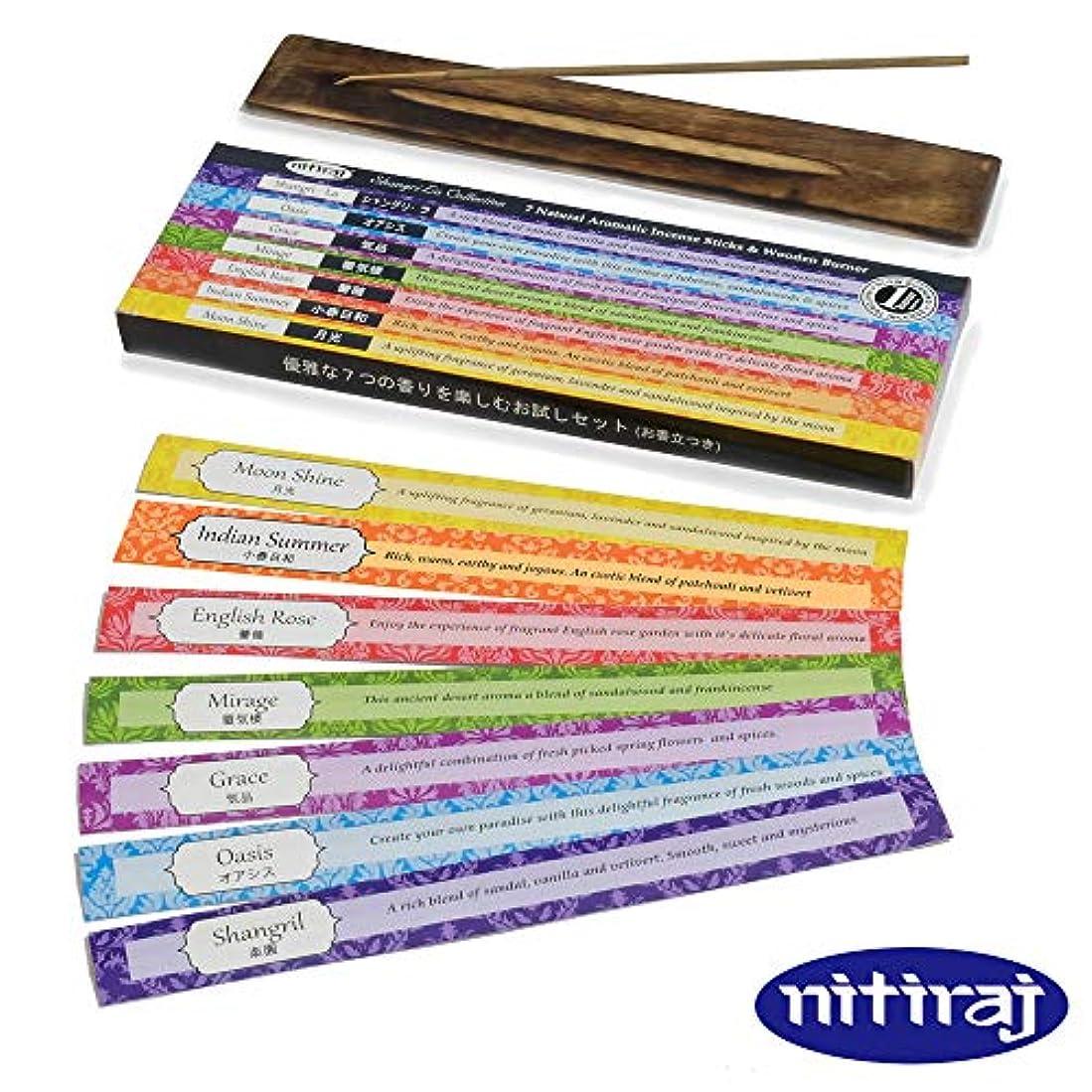 エンコミウム提出するマトロンお香 アロマインセンス Nitiraj(ニティラジ)7種類の香りお試しセット お香たて付き スティック型 天然素材のみ使用 正規輸入代理店
