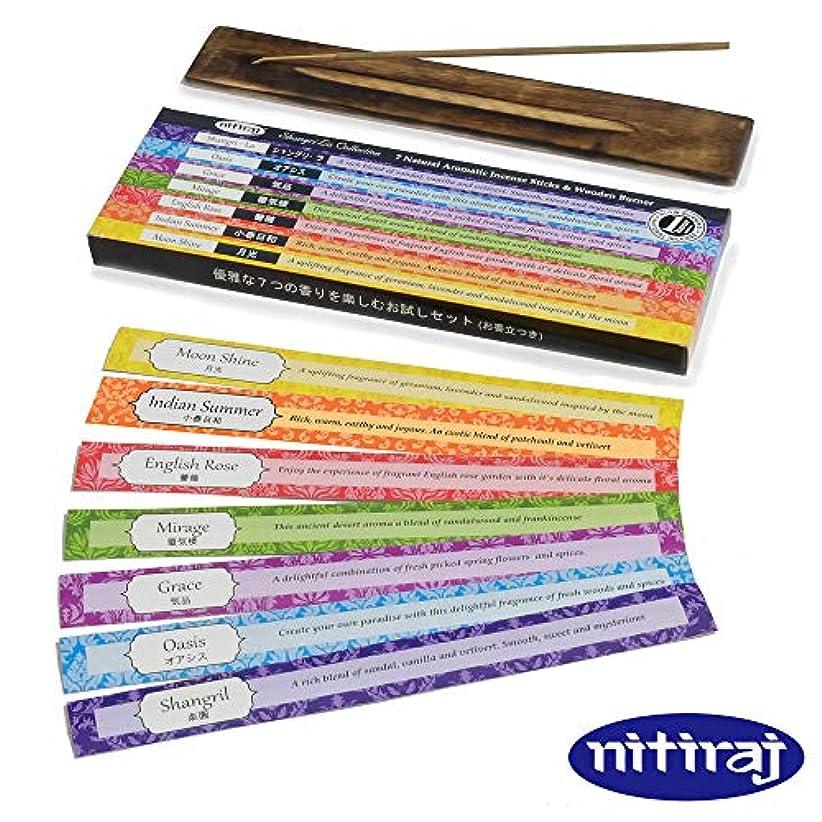 ヘビ協力的世代お香 アロマインセンス Nitiraj(ニティラジ)7種類の香りお試しセット お香たて付き スティック型 天然素材のみ使用 正規輸入代理店